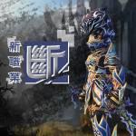 03/31(三) 改版維護公告(0330補充)