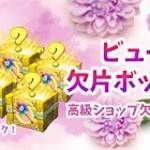 【New】スペシャルセール‼ ☆ビューティーショップ☆を合成しよう!【4/1 14:00まで】