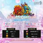 MyCard春日大回饋!直接加送一組「春日幸運箱」!
