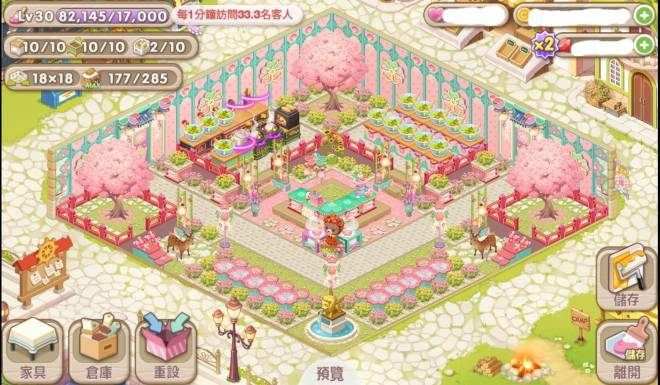 萌萌餐廳: [結束] 櫻花主題最佳餐廳裝飾 - ID:駱駱、 image 1