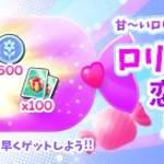 【New】先着順!★2 恋のロリポップ◆ワールドフェス応援パック登場!!【3/31 限定】