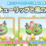 【イベント】テーマ「チューリップと風の庭園」高級家具アイテム登場