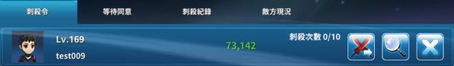 新熱血江湖M: 攻略 - 遊戲指南 - 攻擊模式 image 23