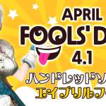 【お知らせ】エイプリルフールイベントのお知らせ(3月31日 14:30追記)