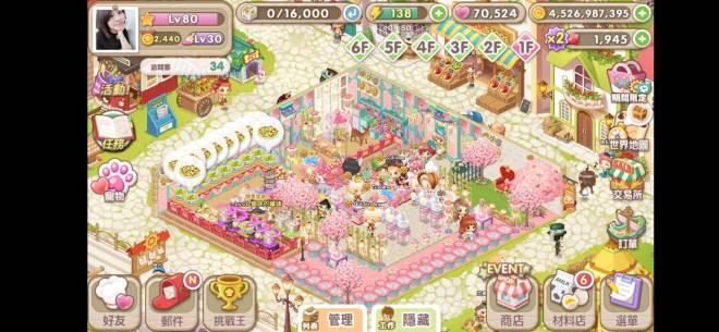 萌萌餐廳: [結束] 櫻花主題最佳餐廳裝飾 - ID:貓咪的罐頭 image 2