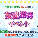 【イベント】友達招待イベント「友達と一緒にゴロゴロ」開催!