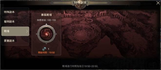 洛汗M: 活動 - 0408 暴風戰場(活動結束) image 5