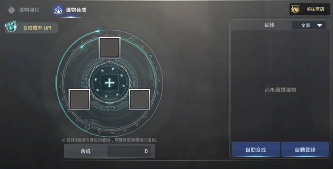 洛汗M: 活動 - 0408 龍遺物合成機率提升活動(活動結束) image 3