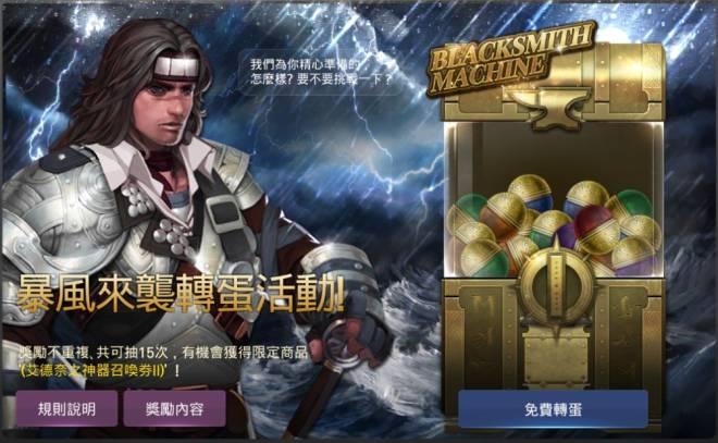 洛汗M: 活動 - 0408 暴風來襲轉蛋活動(活動結束) image 3