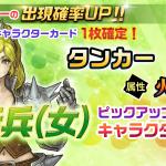 【イベント】前衛兵(女)ピックアップキャラクター召喚 (4/8~4/15)