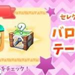【New】プリンセス&バロックテーマツキノコセット!【4/10 12:00まで】