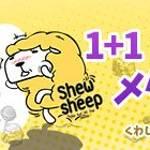 【New】タイからのキャラ⁈ シューシープメダル1+1増量イベント!【4/13 11:00まで】