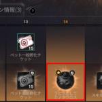 【パッチノート】4月13日(火) アップデート内容