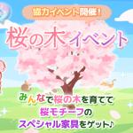 【イベント】「桜の木イベント」開催