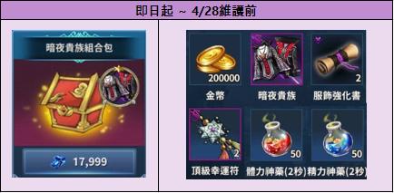 新熱血江湖M: 公告 - 04/14(三) 活動/商城上架公告 image 5