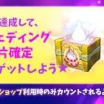 【New】ウェディングショップ欠片確定☆テーマチャレンジイベント!【4/29 12:00まで】