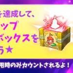 【New】アリスショップ欠片確定☆テーマチャレンジイベント!【4/29 12:00まで】