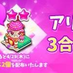 【New】アリスショップ(★3)合成促進イベント開催!【4/29 12:00まで】