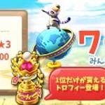 【New】スタート!ワールドフェス▶▶女王の王冠★3!【4/23 11:00まで】
