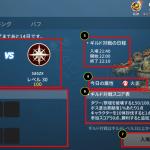【ゲームガイド】ギルド対戦