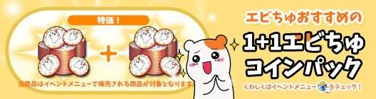 ポケットタウン: event - 【NEW】エビちゅコイン増量!1+1エビちゅコインパック !【4/23 15:00まで】 image 1