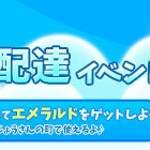 【開催中】おねがい飛行船!けいじ板イベント開催!【5/1 11:00まで】