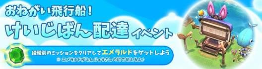 ポケットタウン: event - 【開催中】おねがい飛行船!けいじ板イベント開催!【5/1 11:00まで】  image 1