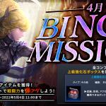 イベント「4月ビンゴミッション」開催!