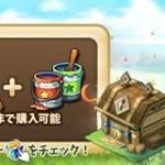 【New】セール! 倉庫拡張パック販売中!【4/25 14:00まで】