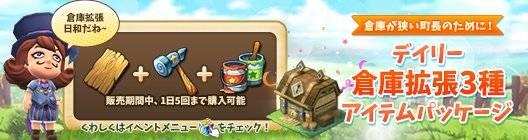 ポケットタウン: event - 【New】セール! 倉庫拡張パック販売中!【4/25 14:00まで】 image 1