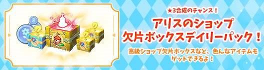 ポケットタウン: event - 【New】スペシャルセール‼ ☆アリスショップ☆を合成しよう!【4/23 11:00まで】 image 1