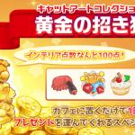 【イベント】キャットアートコレクション販売のお知らせ
