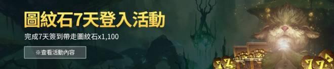 TALION 血裔征戰: 最新活動快訊 - 4/22【圖紋石禮包派對】 image 4