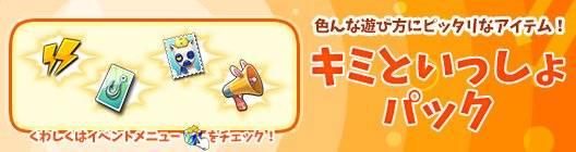 ポケットタウン: event - 【New】いろんなアイテムがいっぱい!キミといっしょパック発売!【4/26 15:00まで】 image 1