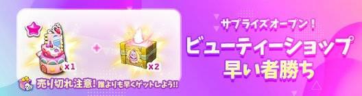 ポケットタウン: event - 【New】先着順!☆1ビューティーショップ(完成品)のセット! image 1