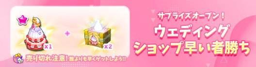 ポケットタウン: event - 【New】先着順!☆1ウェディングショップ(完成品)のセット! image 1