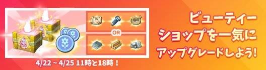 ポケットタウン: event - 【New】スペシャルセール‼ ♡ビューティーショップを合成しよう!【4/25 2:00まで】 image 1
