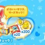 【New】特別販売‼ スーパーレアあいぼうの限定登場!【4/30 11:00まで】