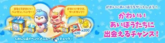 ポケットタウン: event - 【New】特別販売‼ スーパーレアあいぼうの限定登場!【4/30 11:00まで】  image 1