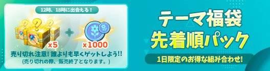 ポケットタウン: event - 【New】先着順!テーマ福袋が大量にGetできるチャンス!!【4/26 限定】 image 1