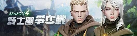 Hundred Soul (TWN): 公告 - 騎士團爭奪戰第四賽季 火熱開戰! image 2