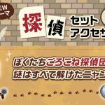 【イベント】新テーマアクセサリー「探偵」登場
