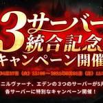 3サーバー統合記念キャンペーン!