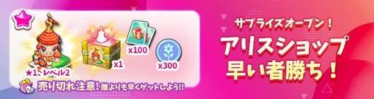 ポケットタウン: event - 【New】合成イベント終了間近!☆1 アリスショップ完成品(レベル2)のセット早い者勝ち! image 1