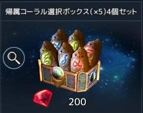 ダークエデンM: notice - コーラル、ルーンの新商品販売開始! image 2