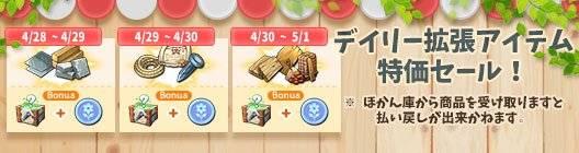 ポケットタウン: event - 【New】30%OFF‼ 拡張itemの日替わり特価セール!【5/2 11:00まで】 image 1