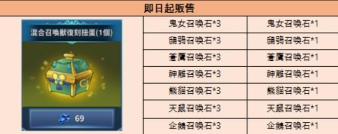 新熱血江湖M: 公告 - 04/28(三) 活動/商城上架公告 image 3