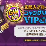 「GW記念!支配人アルベルトのニャングリラ・ホテルVIPご優待」イベント