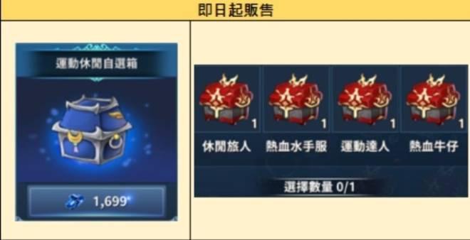 新熱血江湖M: 公告 - 04/28(三) 活動/商城上架公告 image 31