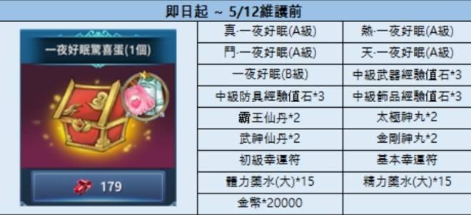 新熱血江湖M: 公告 - 04/28(三) 活動/商城上架公告 image 15